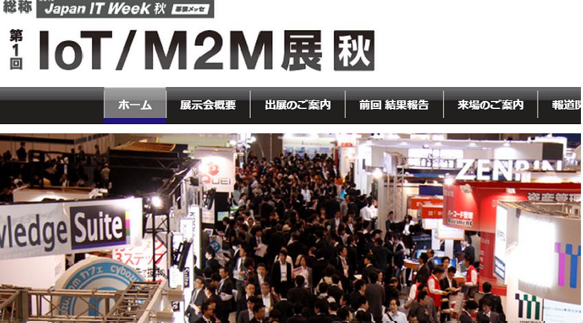 第1回 IoT/M2M展
