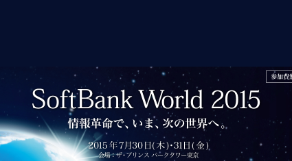 softbank world