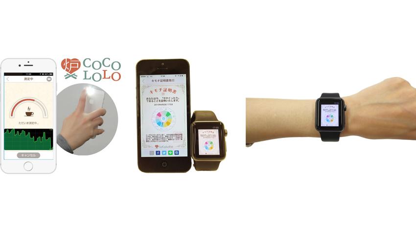 Apple Watchに「キモチ」を表示可能に!スマホカメラに指当て30秒でストレスチェックできるアプリ『COCOLOLO(ココロ炉)』の新バージョンをリリース