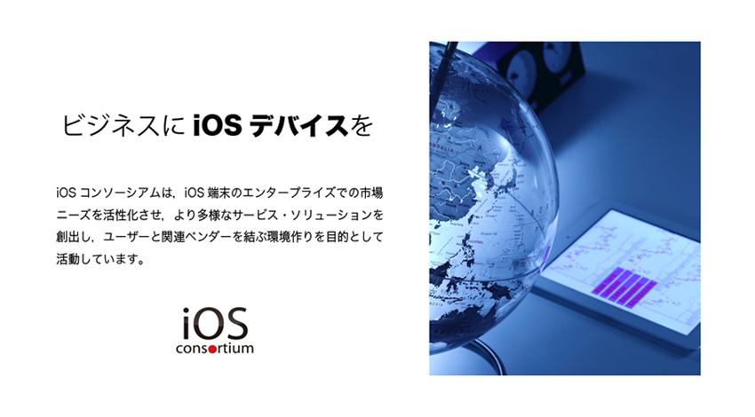 IoT時代のビジネスでの外部機器連携を推進するWGを発足、7月本格始動  ~ iOS搭載端末のもたらす新たな市場ニーズを活性化 ~