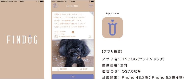 半径6kmのみんなが、飼い主になる。迷子犬発見アプリ「FINDOG」登場。