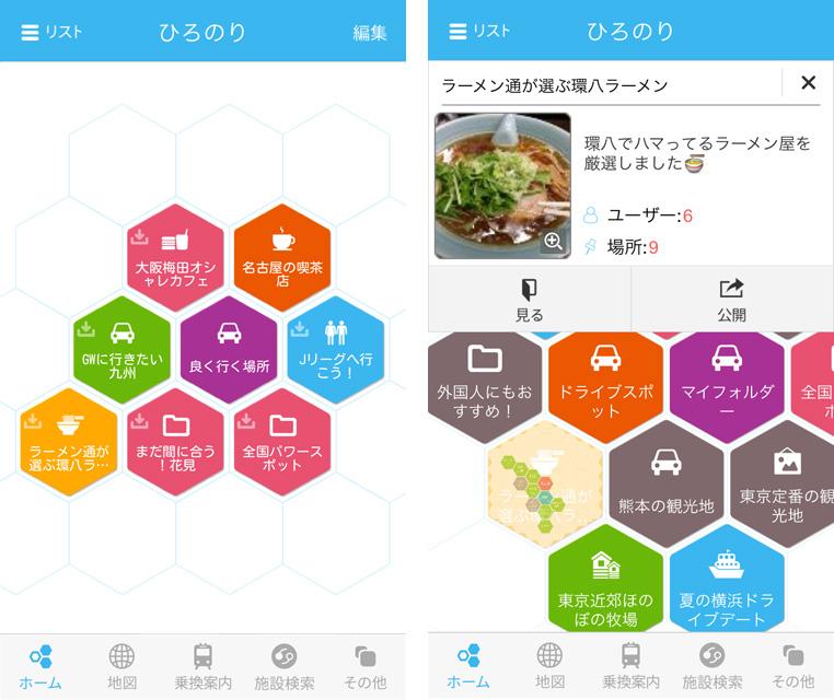 スマートフォン向け無料カーナビアプリ「ナビロー」、iPhone/iPad向けに本日提供を開始