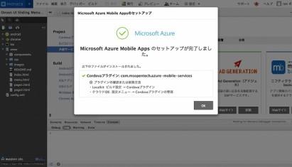 アシアル、Monaca for Visual StudioをMicrosoft Azureと連携、本格的な企業向けアプリ開発市場の隆盛に備え