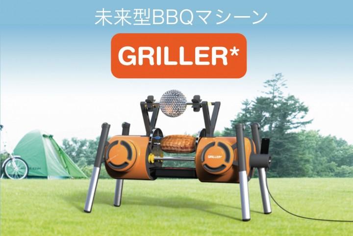 肉のIoT GRILLER