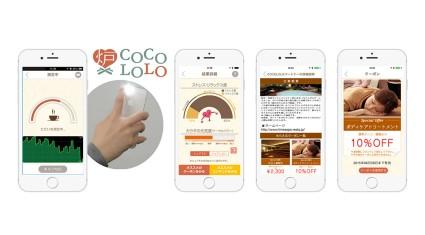 ストレス気味の人に、スパのクーポンを配信! スマホカメラに指当て30秒でストレスチェックできるアプリ『COCOLOLO(ココロ炉)』の新バージョンをリリース