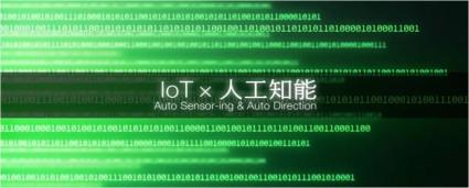 ジグソー、「人工知能」によるIoTデータコントロールへ