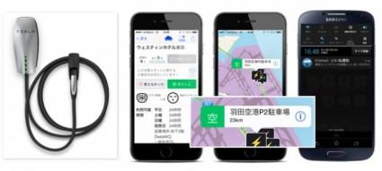 アユダンテ、電気自動車の充電スポット検索サービスEVsmartがテスラに対応