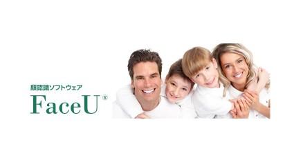 パナソニックからスピンオフしたベンチャーPUX、「顔認識ソフトウェア FaceU Ver.3」のライセンス提供を開始~ディープ・ラーニングの手法を活用し認識精度を向上