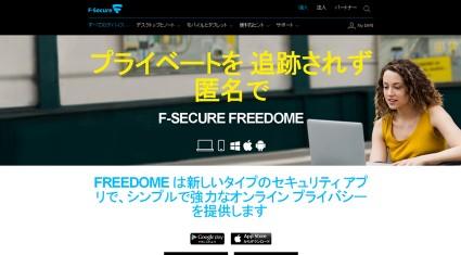エフセキュア、アーリーアダプターに向けてApple WatchをサポートするFreedomeを開始