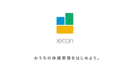 "IoT技術で住まいの状態を可視化、CoLife""くらし専用""オープンプラットフォーム『iecon』(イエコン)提供開始"