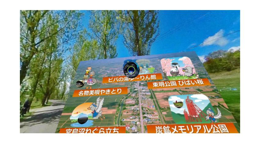 スマホを動かして、まるでその場にいるみたい!国内初のバーチャルリアリティ観光アプリ「VR観光体験~北海道美唄市~」リリース