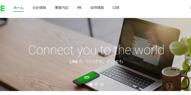 LINE、日本マイクロソフトと連携し、人工知能型のLINE公式アカウントを企業向けに提供へ
