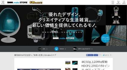 DMM.make、IoT商品を中心としたラインナップのWebストア「DMM.make STORE」リリース