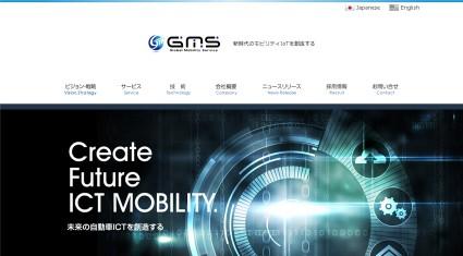 自動車IoTのGMS、第三者割当増資を実施  国内外でIoTサービスプラットフォームサービスを展開するため 3億円を調達