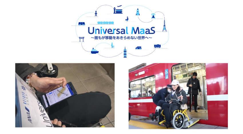 ANA・京急・横浜国大・横須賀市、Universal MaaSの社会実装に向けた連携を開始